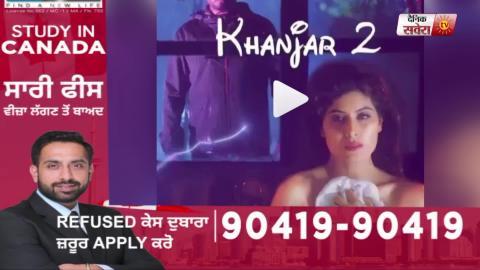 Khanjar 2 | Masha Ali | New Punjabi Sad Song | Dainik Savera