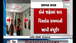 ભાજપ ધારાસભ્યનો તમંચે પે ડિસ્કોનો વીડિયો વાઇરલ - Mantavya News