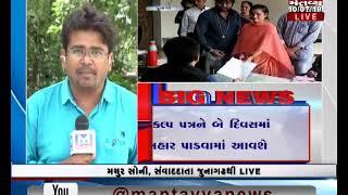 BJP Junagadh મનપા ચૂંટણીનું સંકલ્પ પત્ર 2 દિવસમાં બહાર  પડાશે, કયા વોર્ડને શું મળશે ભેટ?