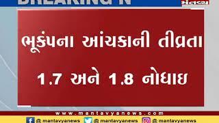 Surendranagar: ભૂકંપના બે આચંકા અનુભાવાયા - Mantavya News