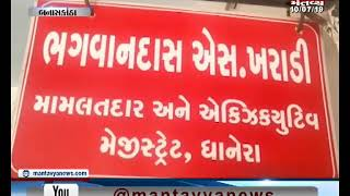 Banaskantha: રાયડાના ટેકાના ભાવની ખરીદી મામલે ખેડૂતોએ ધાનેરા મામલતદારને આવેદનપત્ર આપી કરી રજૂઆત