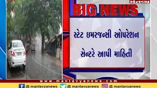 રાજ્યના 7 જિલ્લાના 18 તાલુકાઓમાં વરસાદ - Mantavya News