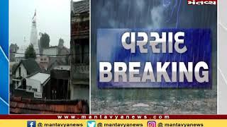 Junagadh: કેશોદમાં વાતાવરણમાં પલટો - Mantavya News