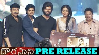 Dorasani Pre Release Event    Anand Deverakonda II Shivathmika Rajashekar    Bhavani HD Movies