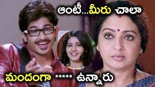 ఆంటీ...మీరు చాలా మందంగా ***** ఉన్నారు  - Latest Telugu Movie Scenes - Rajendra Prasad