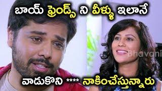 బాయ్ ఫ్రెండ్స్ ని వీళ్ళు ఇలానే వాడుకొని నాకించేస్తున్నారు - Latest Telugu Movie Scenes