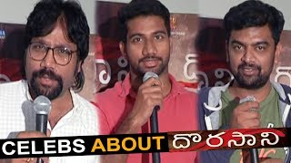 Celebrities About Dorasani Movie    Anand Deverakonda    Shivatmika    Bhavani HD Movies