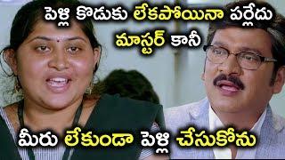 పెళ్లి కొడుకు లేకపోయినా పర్లేదు మాస్టర్ కానీ మీరు  - Latest Telugu Movie Scenes - Rajendra Prasad