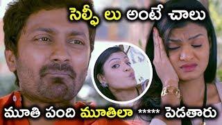 సెల్ఫీ లు అంటే చాలు మూతి పంది మూతిలా ***** పెడతారు - Latest Telugu Movie Scenes