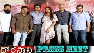 Dorasani Movie Press Meet || Anand Devarakonda || Sivathmika || Bhavani HD Movies