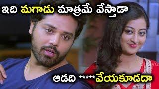 ఇది మగాడు మాత్రమే వేస్తాడా ఆడది *****వేయకూడదా - Latest Telugu Movie Scenes