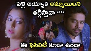 పెళ్లి అయ్యాక అమ్మాయిలని తగ్గిస్తావా **** ఈ ఫెసిలిటీ కూడా ఉందా  - Latest Telugu Movie Scenes