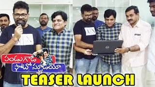 Pandu Gadi Photo Studio  Movie Teaser Launch By Director Sukumar | Ali | Sukumar | Bhavani HD Movies