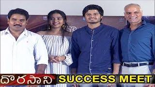 Dorasani Movie Success Meet || Anand Devarakonda || Sivathmika Rajasehkar || Bhavani HD Movies