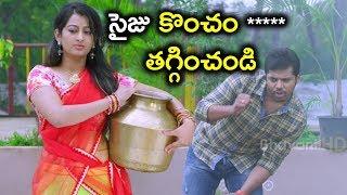 సైజు కొంచం ***** తగ్గించండి మీ నడుము నలిగి పోతుంది - Latest Telugu Movie Scenes