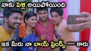 నాకు పెళ్లి అయిపోయింది ఇక మీరు నా బాయ్ ఫ్రెండ్స్ **** కారు  - Latest Telugu Movie Scenes