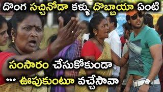 దొంగ సచ్చినోడా కళ్ళు దొబ్బాయా  ఏంటి సంసారం చేసుకోకుండా *** ఊపుకుంటూ  - Latest Telugu Movie Scenes