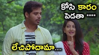 లేచిపోదామా.... కోసి కారం పెడతా **** - Latest Telugu Movie Scenes
