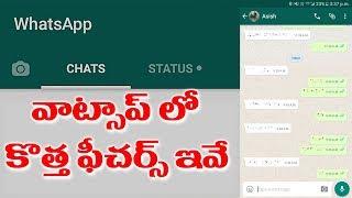 Whatsapp New Hidden useful Features 2019 Telugu Latest | Top Telugu TV