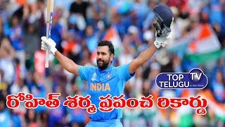 Rohit Sharma Creates New World Record In World Cup History | Rohit Sharma Records | ICCWC 2019