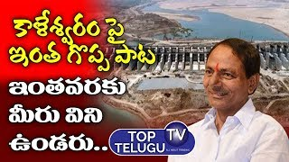 Kaleshwaram Project Song | Kaleswarm Project | CM KCR Songs in Telugu | Top Telugu TV