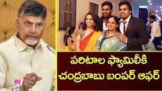 Chandrababu Naidu Bumper Offer To Paritala Family | Sunitha, SriRam | Top Telugu TV