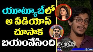 Meghamsh Srihari About YouTube Videos | Rajdoot 2019 Movie Interview | Top Telugu TV Interview