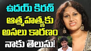 Actress Sirisha Reveals About Hero Uday Kiran Incident | Telugu Interviews 2019 | Top Telugu TV