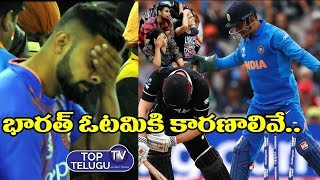 Reasons for India Defeat in Semi Final  Cricket World Cup 2019 India vs New Zealand Match Highlights