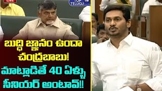AP CM Jagan Comments on Chandrababu | AP Assembly LIVE | Andhra Pradesh Assembly Budget Session 2019