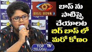 Swetha Reddy Comments on Bigg Boss 3 Telugu | Bigg Boss 3 Promo | Top Telugu TV
