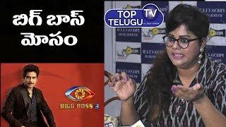 Anchor Swetha Reddy Sensational Comments in Press Meet Over Bigg Boss 3 Telugu   Top Telugu TV