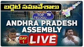AP Budget 2019-20 LIVE | Day 1 | AP Assembly LIVE | Jagan LIVE | Chandrababu | Budget 2019-20 AP