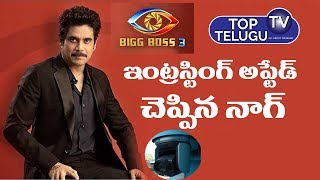 Bigg Boss 3 Telugu Latest Updates from Nagarjuna Akkineni | Bigg Boss 3 Leaks | Top Telugu TV
