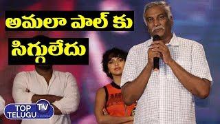 Tammareddy Bharadwaj Speech in Aame Pre release Event | Amala Paul Aame | Aadai Teaser