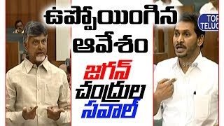 Big Fight in AP Assembly | AP Budget Sessions Day 2 | CM Jagan Speech | Top Telugu TV