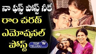Ram Charan Instagram Post | Ram Charan First Emotional Instagram Post | Upasana Kamineni