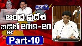 AP Budget 2019-20 Part-10 | Buggana Rajendranath Reddy Speech | AP Assembly Day 2 | Top Telugu TV