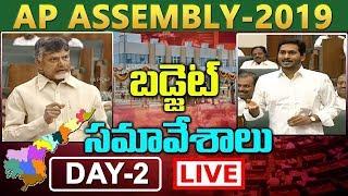AP Budget 2019-20 LIVE | Day 2 | AP Assembly LIVE | Jagan LIVE | Chandrababu | Budget 2019-20 AP