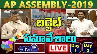 AP Budget Session 2019-20 LIVE | Day 1&2 | AP Budget LIVE Assembly | Jagan LIVE | Chandrababu LIVE