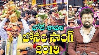 Telangana Bonalu Songs   Bonala Pata 2019   Bhole Shavali   Bonalu Songs 2019   Top Telugu TV