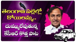 KCR Song 2019 | Telangana Pallello | TRS Party | Telangana Folk Songs 2019 | Top Telugu TV