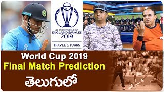 World Cup 2019 Final Match Prediction | ICC 2019 | Ind Semi Final 2019 | Telugu | Top Telugu TV
