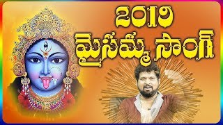 Maisamma Song 2019 | Bonalu Songs 2019 | 2019 Bonalu Songs | Bonal Song 2019 | Top Telugu TV