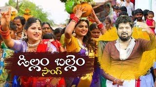 Dillam Ballam Song | 2019 Bonalu Songs | Bhole Shavali Bonalu Songs 2019 | Top Telugu TV