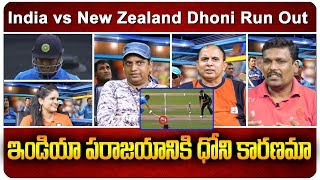 India vs New Zealand Dhoni Run Out | World Cup 2019 Analysis india | Cricket | Top Telugu TV