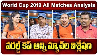 World Cup 2019 All Matches Analysis | World Cup 2019 Final Match Prediction Telugu