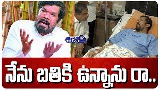 Actor & Comedian Posani Krishna Murali Reaction On His Health Condition | Top Telugu TV