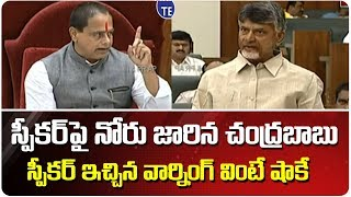 Speaker Sitaram Serious on Chandrababu Comments | AP Budget 2019-20 | CM Jagan | Top Telugu TV