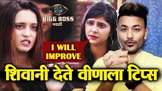Shivani Surve Gives Important TIPS To Veena Jagtap Heres What | Bigg Boss Marathi 2 Update